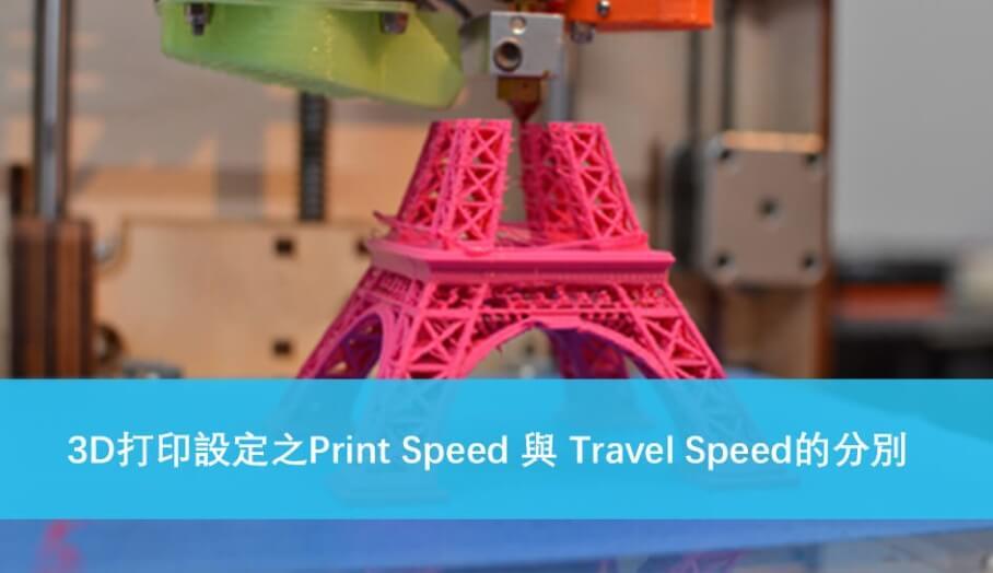 3D打印設定之Print Speed 與 Travel Speed的分別