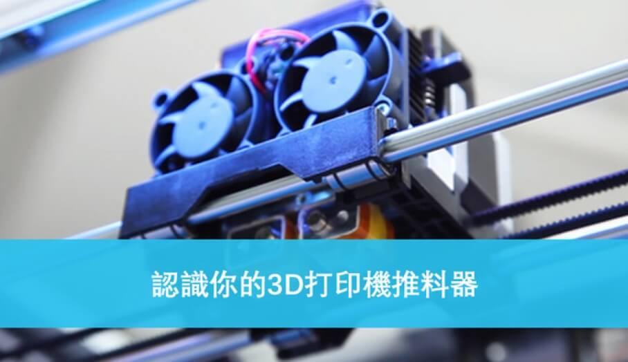 認識你的3D打印機推料器(Extruder)