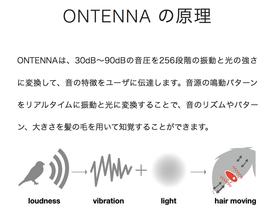 Ontenna - 聲音轉成震動頻率幫助聽障人仕