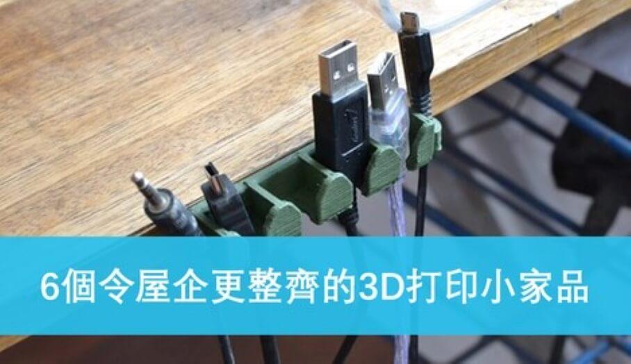 6個令屋企更整齊的3D打印小家品