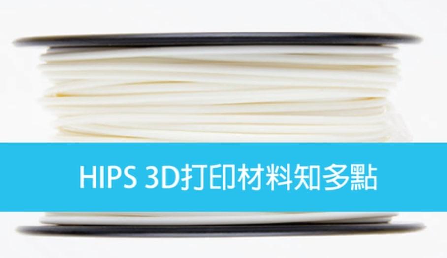 HIPS 3D打印材料知多點