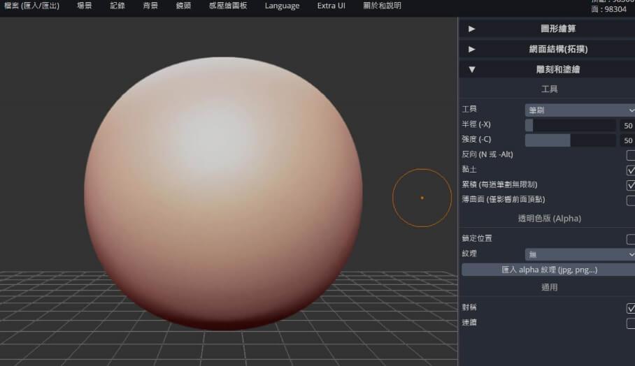 在線3D雕刻軟件